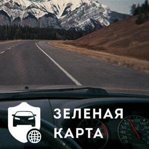 """""""Зеленая карта"""" для поездок в Европу — зачем она нужна?"""